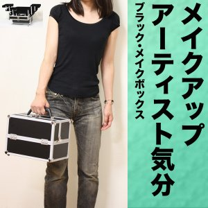 メイクボックス Lサイズ  コスメボックス メークボックス ブラック 完成家具 コスメ収納|2e-unit