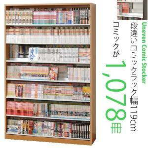 コミック1,078冊収納 前後段違いで後ろの本が見やすい 本棚 幅119cm コミック 本棚 大容量 送料無料|2e-unit