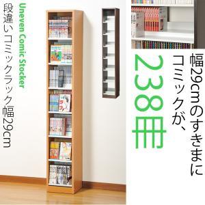 コミック238冊収納 前後段違いで後ろの本が見やすい 本棚 幅29cm コミックストッカー CMS2 送料無料|2e-unit