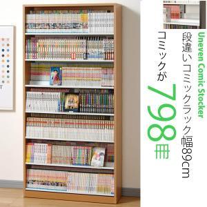 コミック798冊収納 前後段違いで後ろの本が見やすい 本棚 幅89cm コミックストッカー CMS8 送料無料|2e-unit