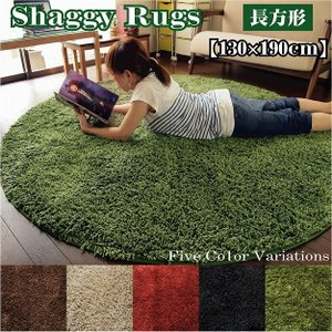シャギーカーペット角型130×190cm カーペット シャギー 絨毯 マット|2e-unit