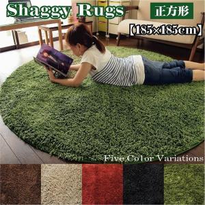 シャギーカーペット角型185×185cm カーペット シャギー 絨毯 マット|2e-unit