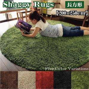 シャギーカーペット角型200×250cm カーペット シャギー 絨毯 マット|2e-unit