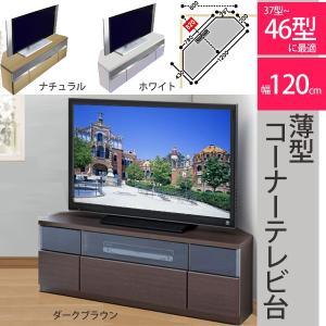 ゲーム機の収納と配線にも配慮した国産頑丈な薄型コーナーテレビ台 幅120cm 大型テレビ対応のテレビ 送料無料|2e-unit