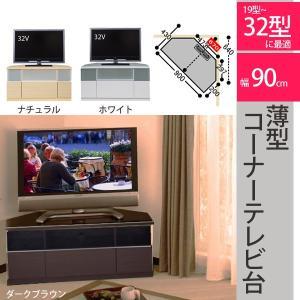 ゲーム機の収納と配線にも配慮した国産頑丈な薄型コーナーテレビ台 幅90cm 32型まで対応 フルスラ 送料無料|2e-unit