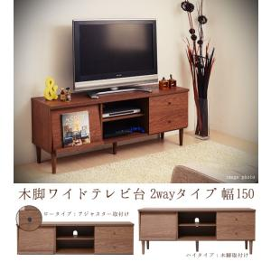 ワイドテレビ台 2wayタイプ 幅150 送料無料|2e-unit