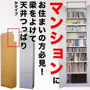 マンションの梁対応 本棚 扉付 上置き付 つっぱり 壁面収納ユニットA 突っ張り A4 書棚 壁面本|2e-unit