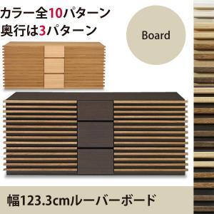 桐天然木 無垢材 ルーバーの123cmルーバーボード アジアンテイストのキャビネット 日本製&完成家 送料無料|2e-unit