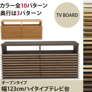 桐天然木 無垢材 ルーバーの123cmハイタイプTV台 オープンタイプ アジアンテイストのテレビ台  送料無料|2e-unit
