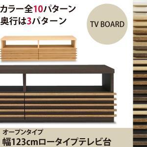 桐天然木 無垢材 ルーバーの123cmロータイプTV台 オープンタイプ アジアンテイストのテレビ台  送料無料|2e-unit