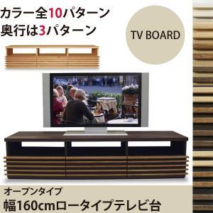 桐天然木 無垢材 ルーバーの160cmロータイプTV台 オープンタイプ アジアンテイストのテレビ台  送料無料|2e-unit