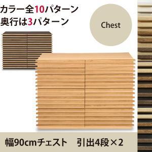 桐天然木 無垢材 ルーバーの90cmルーバーチェスト引出し2列タイプ アジアンテイストのサイドチェス 送料無料|2e-unit