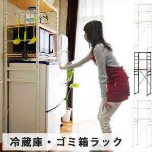 キッチンラック 冷蔵庫ラック すき間収納  スタンダード シンプル 冷蔵庫 レイシ 収納 送料無料 一人暮らし|2e-unit
