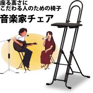 自分の好きな高さにできる 折りたたみ椅子 音楽家チェア 高さにこだわる人のイス  送料無料|2e-unit