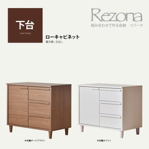 ローキャビネット 幅80cm 扉収納 引出し チェスト REZONA リゾーナ  日本製 低ホルム  送料無料|2e-unit