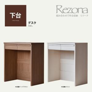 デスク 幅80cm 引出し サイドパネル REZONA リゾーナ  日本製 低ホルム 05P02Au 送料無料|2e-unit
