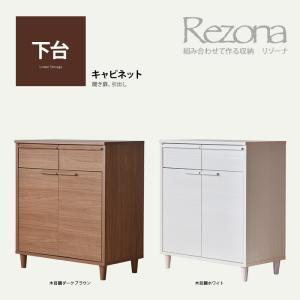 キャビネット 幅80cm 扉収納 引出し チェスト REZONA リゾーナ  日本製 低ホルム 05 送料無料|2e-unit