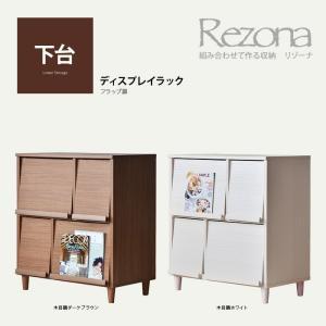 ディスプレイラック 幅80cm マガジンラック REZONA リゾーナ  日本製 低ホルム 05P0 送料無料|2e-unit