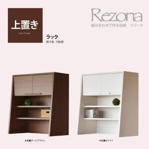 ラック 幅80cm キャビネット 上置き REZONA リゾーナ  日本製 低ホルム ※単体使用不可 送料無料|2e-unit