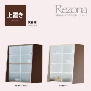 食器棚 幅80cm ガラス引き戸 上置き REZONA リゾーナ  日本製 低ホルム ※単体使用不可 送料無料|2e-unit