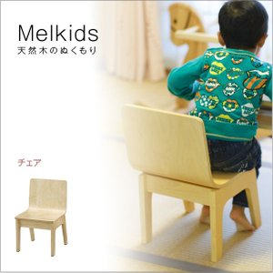 melkidsチェア 収納  送料無料|2e-unit
