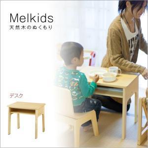 melkids デスク テーブル 天然木のぬくもり 収納  送料無料|2e-unit