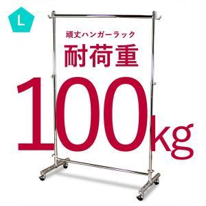 いっぱい掛けてもゆがまない!業務用 頑丈なハンガーラック Lサイズ 耐荷重100kg 幅130cm  送料無料|2e-unit
