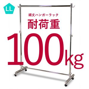 いっぱい掛けてもゆがまない!業務用 頑丈なハンガーラック LLサイズ 耐荷重100kg 幅150cm 送料無料|2e-unit
