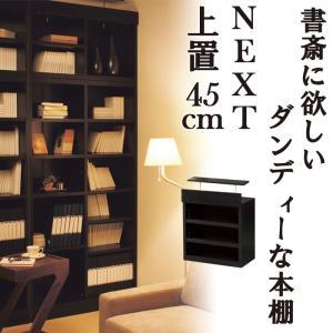 本棚 天井つっぱり ブックシェルフ 書斎に欲しいダンディー本棚 ネクスト本棚 上置き45cmタイプ  送料無料|2e-unit