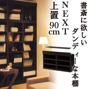 本棚 天井つっぱり ブックシェルフ 書斎に欲しいダンディー本棚 ネクスト本棚 上置き90cmタイプ  送料無料|2e-unit