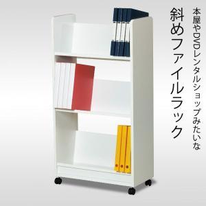 本屋さんやレンタルDVDショップみたいな斜め棚の本棚 ファイルワゴン  送料無料|2e-unit
