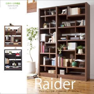 幅85cm 本棚 おしゃれ 書棚 Raider レイダー ロータイプ オープンラック 書棚 本収納   本州と四国は開梱設置料込み|2e-unit