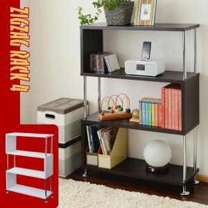 ジグザグラック4段 収納ラック オープンシェルフ シェルフ 隙間収納 陳列棚 飾り棚 棚 本棚|2e-unit
