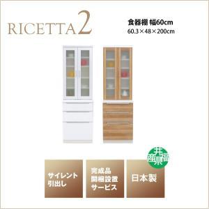 食器棚 幅60cm RICETTA2シリーズ   関東〜中国・四国は開梱設置料込み|2e-unit