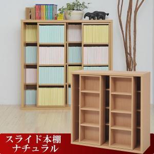 本棚 スライド 棚 スライド書棚 ナチュラル 大量収納 木製  送料無料 2e-unit