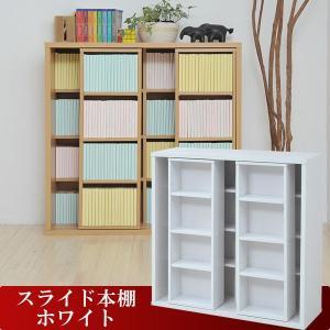 本棚 スライド 棚 スライド書棚 ホワイト 大量収納 木製  送料無料 2e-unit