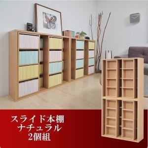 本棚 スライド 棚 スライド書棚 ナチュラル 2個セット 大量収納 木製  送料無料 2e-unit