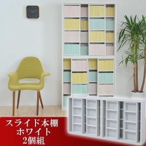 本棚 スライド 棚 スライド書棚 ホワイト 2個セット 大量収納 木製  送料無料 2e-unit
