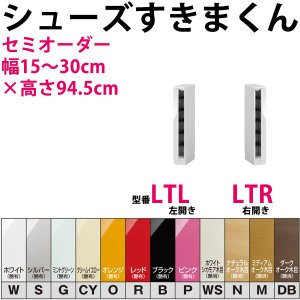 型番UT セミオーダーメイドのシューズラック 幅15〜30cm 高さ94.5cm ロータイプ シュー  開梱設置料込み|2e-unit