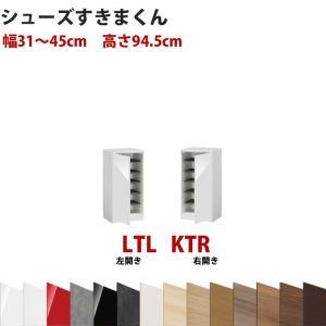型番UT セミオーダーメイドのシューズラック 幅31〜45cm 高さ94.5cm ロータイプ シュー  開梱設置料込み|2e-unit