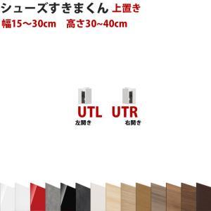 型番UT セミオーダーメイドの上置きシューズラック 幅15〜30cm 高さ30〜40cm シューズす  開梱設置料込み|2e-unit