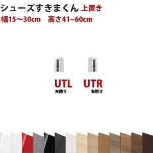 型番UT セミオーダーメイドの上置きシューズラック 幅15〜30cm 高さ41〜60cm シューズす  開梱設置料込み|2e-unit