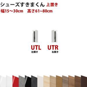 型番UT セミオーダーメイドの上置きシューズラック 幅15〜30cm 高さ61〜80cm シューズす  開梱設置料込み|2e-unit