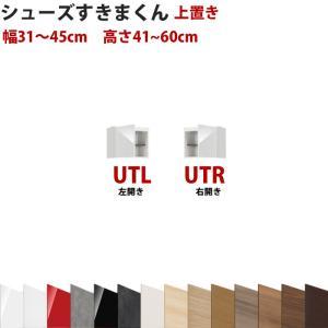 型番UT セミオーダーメイドの上置きシューズラック 幅31〜45cm 高さ41〜60cm シューズす  開梱設置料込み|2e-unit