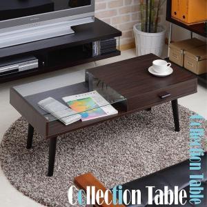 ガラス収納テーブル テーブル ローテーブル リビングテーブル|2e-unit