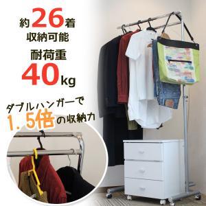 ダブルハンガーラック 耐荷重40kg 約26着収納可能 アイアン パイプハンガー クローゼットハンガ 送料無料|2e-unit