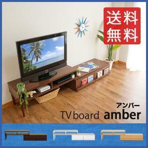 【送料無料】気分屋の私にぴったりなTV台「amber アンバー」伸縮 テレビ台 一人暮らし ファミリー|2e-unit