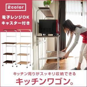キッチンワゴン キッチン収納 キッチンボード レンジ台 レンジラック レンジボード 炊飯 棚|2e-unit