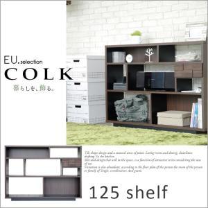 本棚 シェルフ コルク 125シェルフ(おしゃれ オシャレ オープンラック コミック スリム ラック 収納 壁面 大容量)|2e-unit