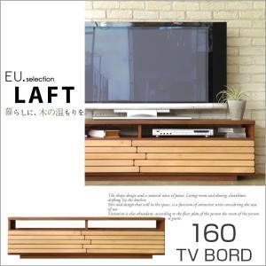 テレビ台 テレビボード ラフト 160TV (おしゃれ アルダー材 オフィス コーナーテレビ台 シンプル テレビボード) 2e-unit